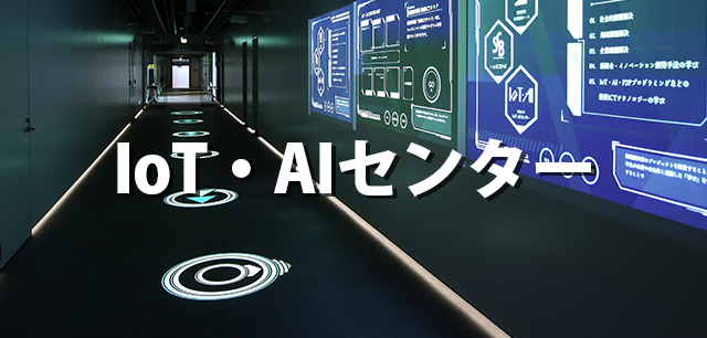 IoT・AIセンター
