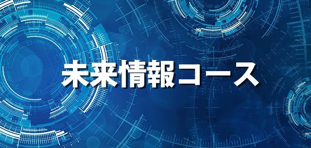 未来情報コース